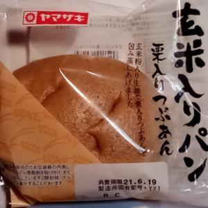 玄米入りパン(栗入りつぶあん) ヤマザキ