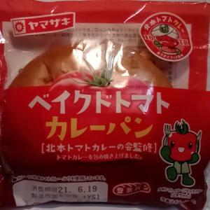 ベイクドトマトカレーパン(北本トマトカレーの会監修) ヤマザキ