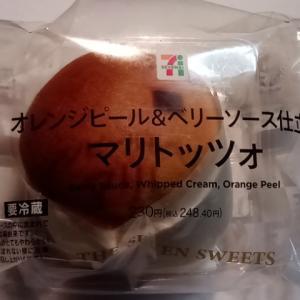オレンジピール&ベリーソース仕立て マリトッツォ セブンイレブン