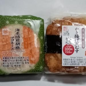 寿司おにぎり 海老焙煎胡麻マヨネーズ/かき揚げ天むす ミニストップ