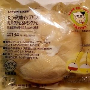 たっぷりホイップパン(紅茶クリーム&レモンクリーム)那須塩原市産牛乳入りホイップ使用 ローソン
