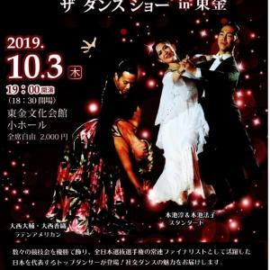 The  Dance  Show  in  東金