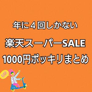 【楽天スーパーSALE最終日】1000円ポッキリまとめ。