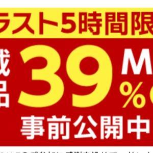 【緊急速報】楽天SS★ラスト5時間限定!39%オフセール開催決定!