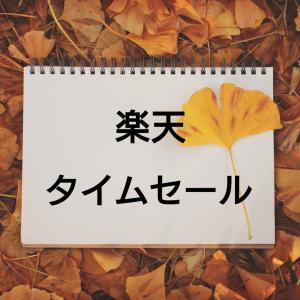 【お得情報】楽天タイムセール&雑記