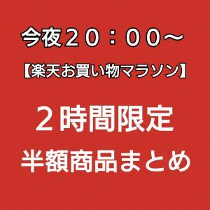 【見逃し厳禁】楽天お買い物マラソン★2時間限定半額商品まとめ②