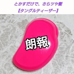 【朗報】大人気!タングルティーザーがプチプラになって登場!