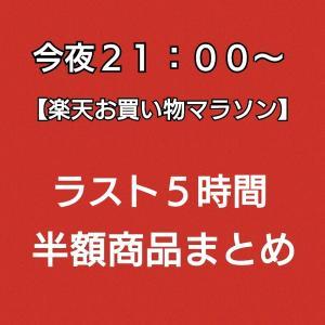 【緊急速報】ラスト5時間!最大50%オフ!楽天お買い物マラソン、ラストセール緊急開催決定!