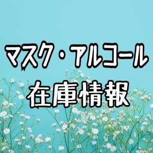 【コロナ対策】マスク・アルコール在庫情報