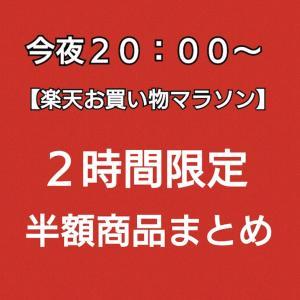 【見逃し厳禁】楽天セール!2時間限定50%オフ!まとめ!
