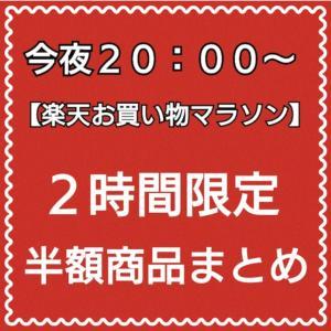 【見逃し厳禁】2時間限定!半額!楽天お買い物マラソンまとめ♪