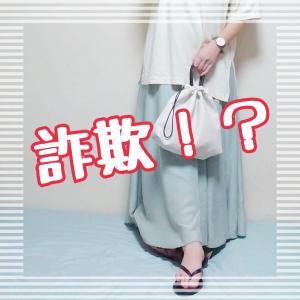 【楽天×UNIQLO】高評価に納得!細見え詐欺できる!くすみミントなマキシスカート。