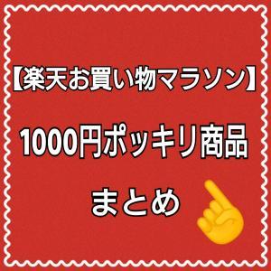 【楽天お買い物マラソン】1000円ポッキリまとめ。