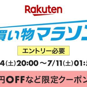 【楽天】今夜21時〜ラスト5時間限定【半額SALE】開催!