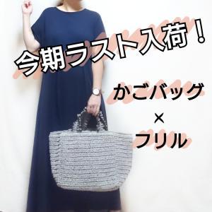 【今期ラスト入荷!】ドラマでも使われたGozoが可愛い♪品よくこなれる!人気バッグ