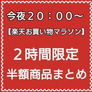 【見逃し厳禁】今夜20時〜!2時間限定【半額セール】まとめ。