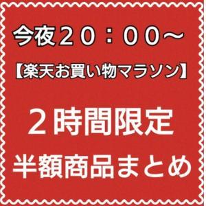 【見逃し厳禁】2時間限定!半額!楽天お買い物マラソン【半額商品まとめ】