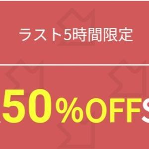 【見逃し厳禁】ラスト5時間半額!楽天お買い物マラソン、間もなく終了!
