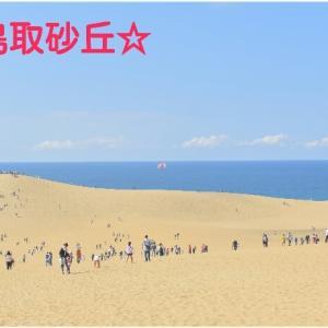 ゆったん、鳥取砂丘に参上~♪