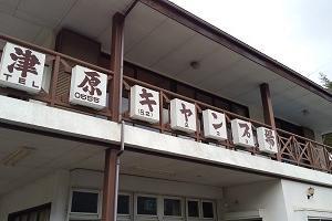 2020.10.24~25 西湖津原キャンプ場