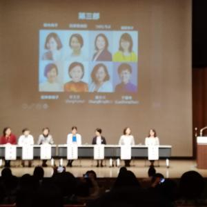 人生100年時代に~カンファレンス2019inTokyo参加②