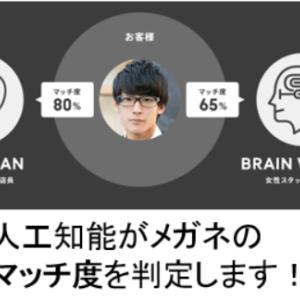 【モノの選択】人工知能を使ってメガネを購入