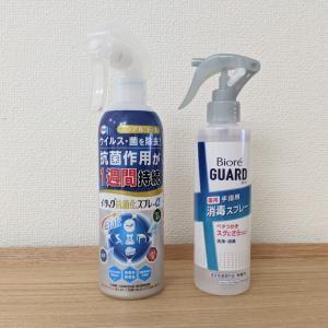 コロナ対策に、最近新たに買った消毒液 2種