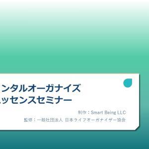 【募集11/12日㈮午前10時~オンライン】メンタルオーガナイズエッセンスセミナー