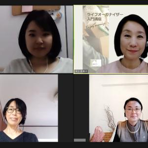 開催報告☆ライフオーガナイザー入門講座@オンライン