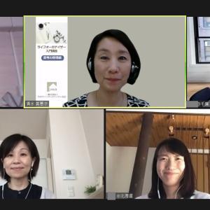 開催報告☆ライフオーガナイザー入門講座「思考の整理編」@オンライン(6月10日㈭)