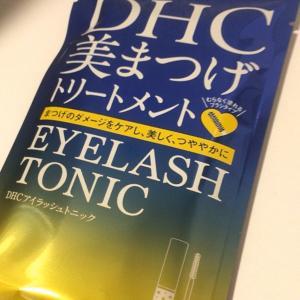 DHCの睫毛美容液