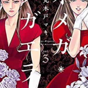 【BLコミック】起死回生の逆転劇「オメガ・メガエラ(3)」丸木戸マキ