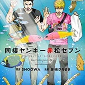 【BLコミック】水族館でチンアナゴ 「同棲ヤンキー 赤松セブン(2)」原作:SHOOWA/作画:奥嶋ひろまさ