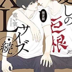 【BLコミック】アナコンダ再び「愛しのXLサイズ・続 限定版」重い実