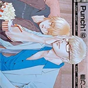 【BLコミック】志青の初恋と後悔「Punch↑(6) 」鹿乃しうこ