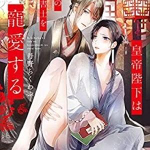 【BLコミック】書士から皇妃に「皇帝陛下は異端の宮廷書士を寵愛する」丹野ちくわぶ