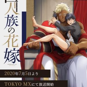 【BL雑記】アニメ「巨人族の花嫁」1話♪