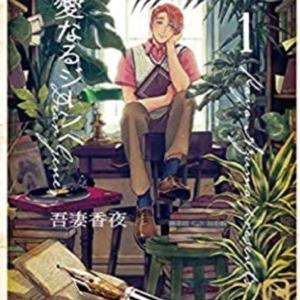 【BLコミック】「親愛なるジーンへ 1」吾妻香夜