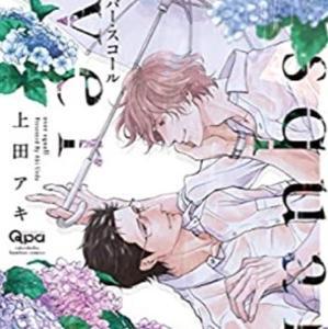 【BLコミック】失恋から新しい恋へ「オーバー・スコール」上田アキ
