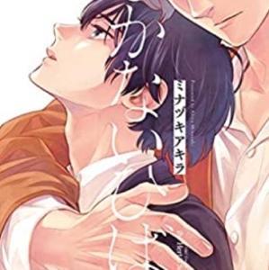 【BLコミック】亡き親友の弟に…「なかないひばり」ミナヅキ アキラ
