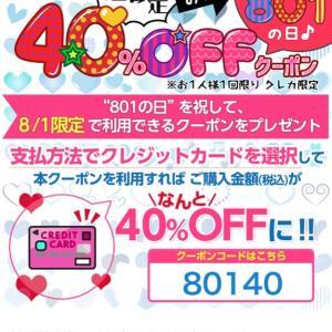 【BL雑記】8月1日はやおいの日!ひかりTVブック40%オフクーポン♪