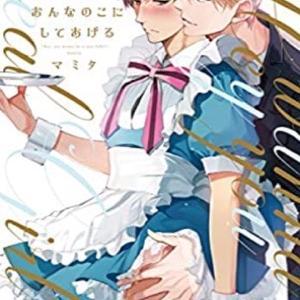 【BLコミック】女装キャバクラ「ねえ、おんなのこにしてあげる 」(バンブー・コミックス 麗人セレクション) マミタ
