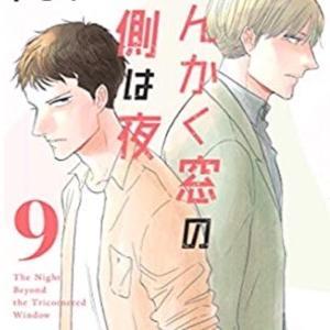 【BLコミック】映画公開日決定!「さんかく窓の外側は夜 (9) 」ヤマシタ トモコ