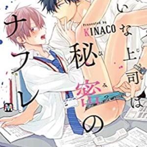 【BLコミック】イケメン上司×コミュ障 「嫌いな上司は秘密のオナフレ」KINACO