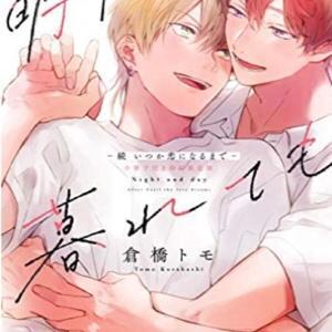 【BLコミック】続編の続編!「明けても暮れても -続 いつか恋になるまで-」 倉橋トモ