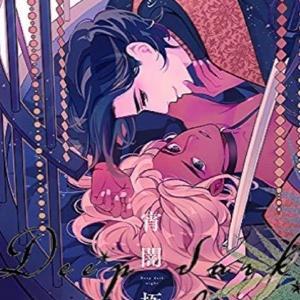 【BLコミック】極夜の王が恋したのは…「宵闇極夜」恋緒ジノ