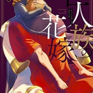 【BLコミック】深まる愛!「巨人族の花嫁3」ITKZ