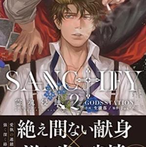 【BLコミック】オカルトミステリーBL「SANCTIFY霊魂侵蝕 2 」 GODSSTATION