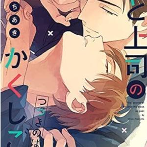【BLコミック】温泉旅行!「俺と上司のかくしごと つづきのはなし」嘉島ちあき