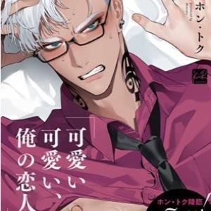 【BL不健全図書】2021年9月の不健全図書指定!